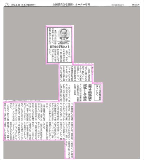 2012220_keisai.png